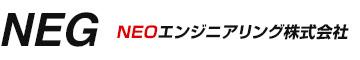 NEOエンジニアリング株式会社